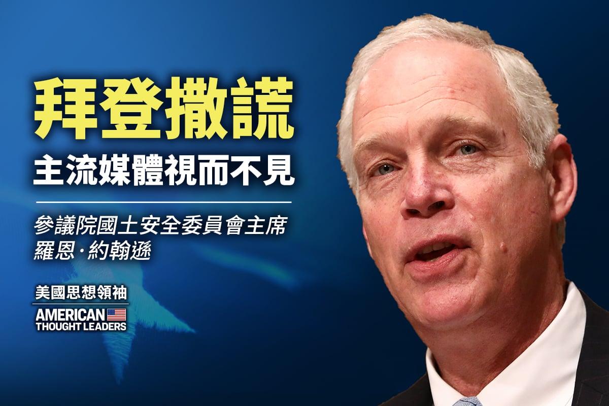 參議院國土安全委員會主席羅恩‧約翰遜:拜登撒謊!主流媒體視而不見。(大紀元合成)
