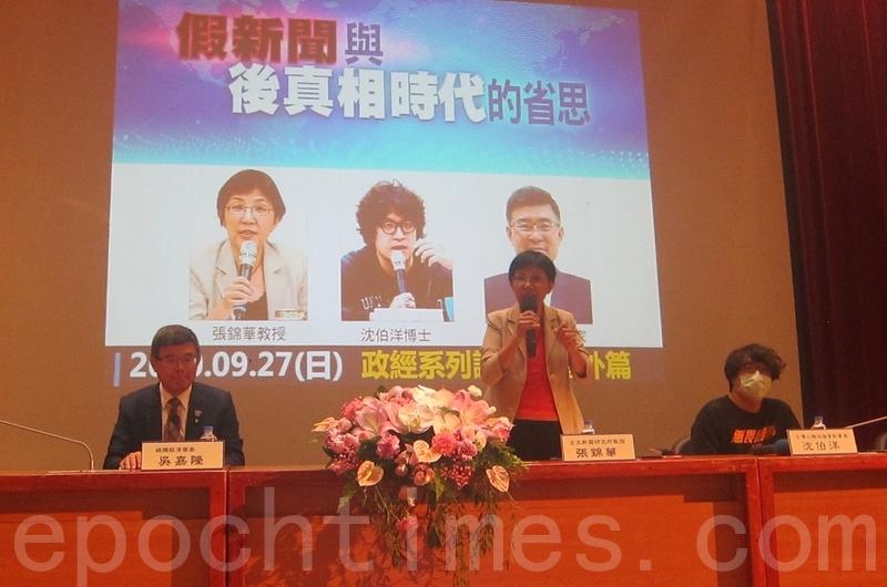 中華民國自由通訊傳播協會9月27日在台灣大學舉辦名家講座,由左至右總體經濟學家吳嘉隆、台大新聞所教授張錦華、台灣民主實驗室理事長沈伯洋。(鍾元/大紀元)