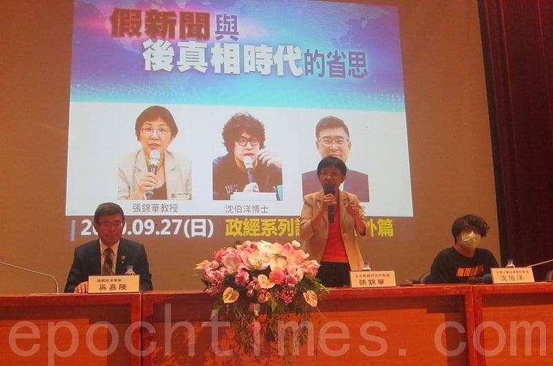 中共對台灣發動假信息戰 專家談抵禦之道