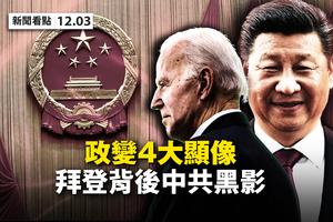 【新聞看點】政變4大顯像 拜登背後中共黑影
