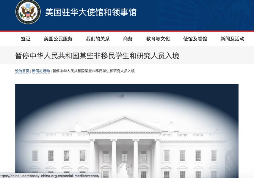 禁軍方背景學生入美 美駐華使館宣佈生效