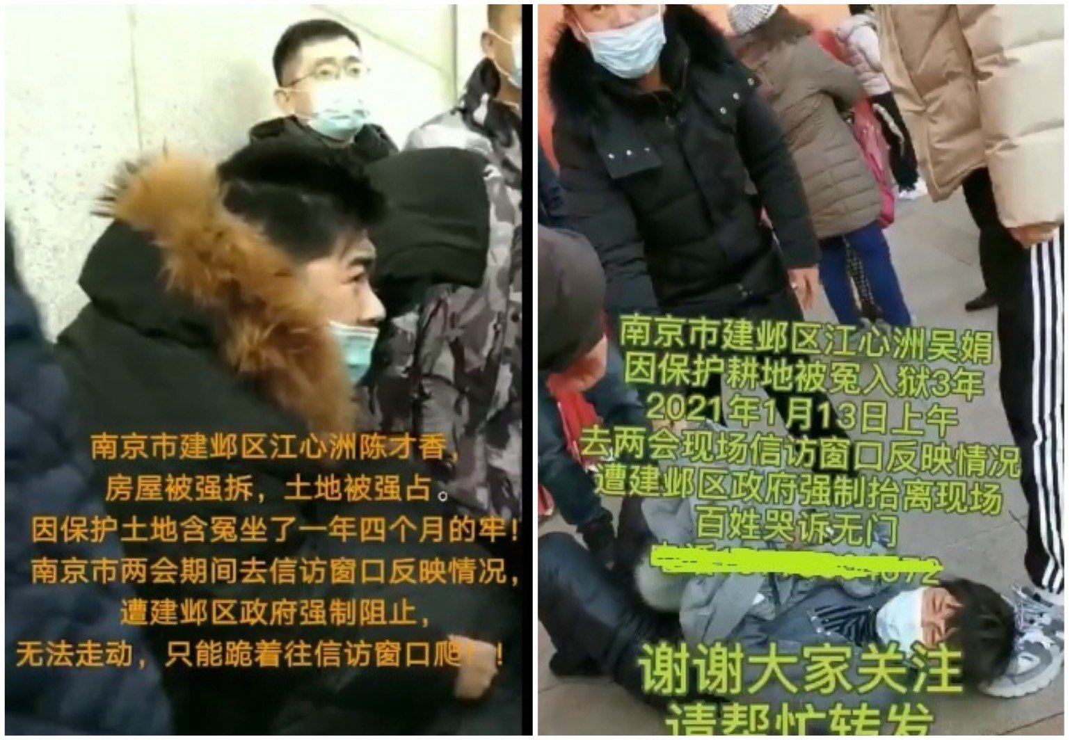 2021年1月11日至14日南京兩會期間,訪民到信訪窗口反映問題被地方政府維穩人員強行抬離現場。(受訪者提供/大紀元合成)