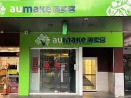 中國遊客電商平台「澳賣客」年度虧損2千多萬澳元