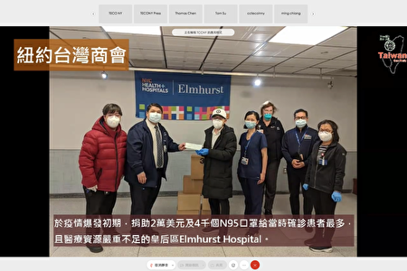 紐約台灣商會於去年疫情高峰時,捐助2萬美元和N95口罩給當時醫療資源嚴重不足的艾姆赫斯特醫院。(取自會議影片截圖)
