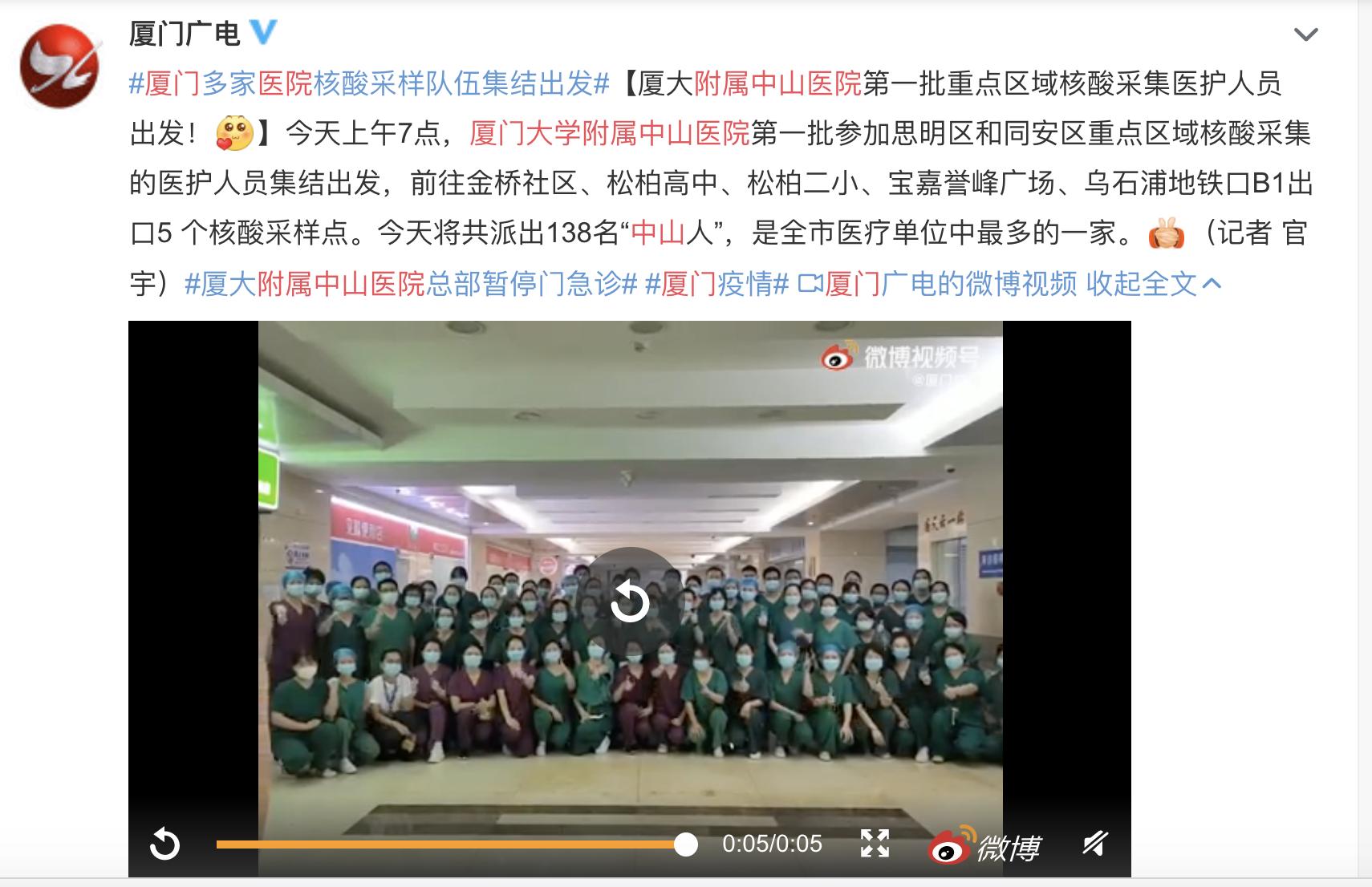 廈門附屬中山醫院在宣布停診之前,曾多次派出大量醫護人員參加當地社區的核酸檢測。(網絡截圖)