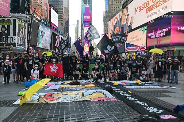 8月2日,「紐約香港關注組」(NY4HK)召集紐約港人與民眾在時代廣場一同關注香港民主自由,聲援還在香港對抗極權壓制的抗爭者。(林宜君/大紀元)