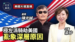 【珍言真語】陳光誠:共產紅毒腐蝕美國價值