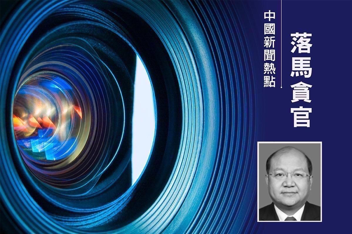 2020年9月2日,中共河北省邯鄲市委書記高宏志正被調查。(大紀元合成)