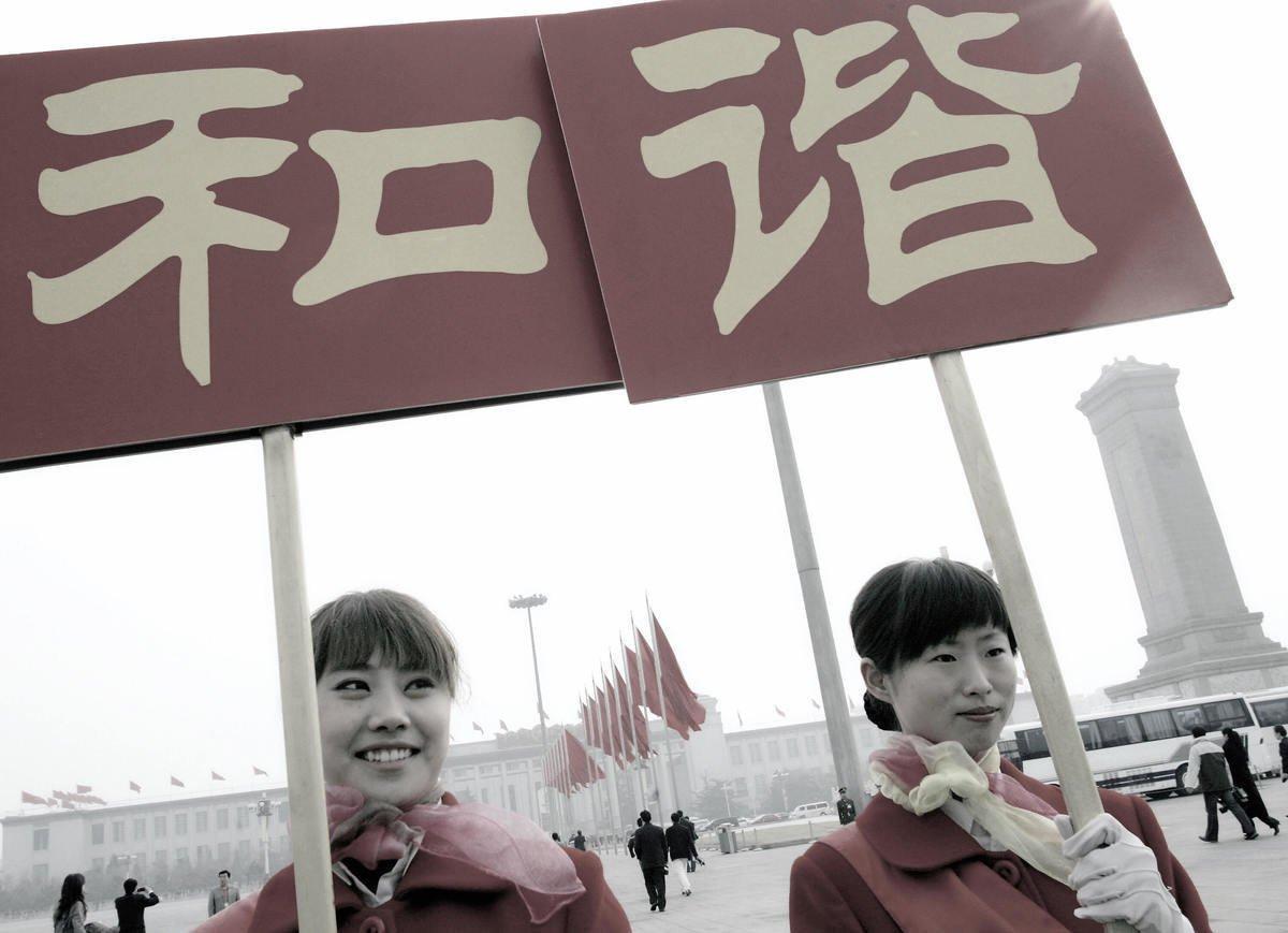 在中共統治,包括「和諧」等詞彙都被灌注黨文化因素,失去了傳統文化的內涵。 (TEH ENG KOON/AFP/Getty Images)