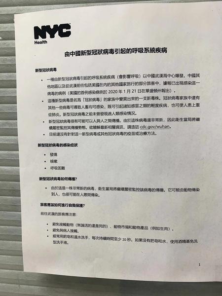 紐約市衛生局傳單 「中國病毒」惹風波