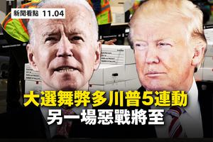 【新聞看點】美大選詭異陷僵局 料另一場大戰