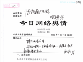 【獨家】中共政府如何監控你的微博帖子