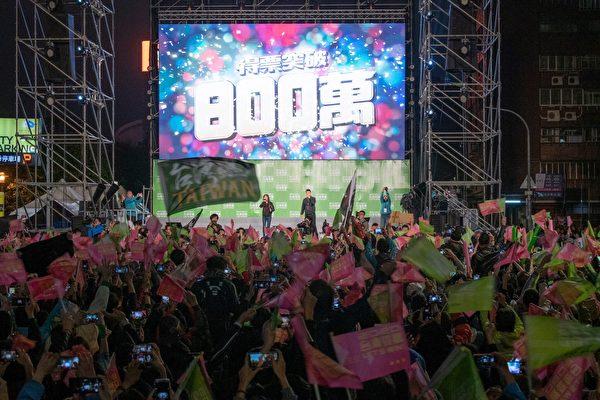總統參選人蔡英文與副總統參選人賴清德在確定當選後,向聚集在開票中心前的民眾致謝。(民進黨提供)