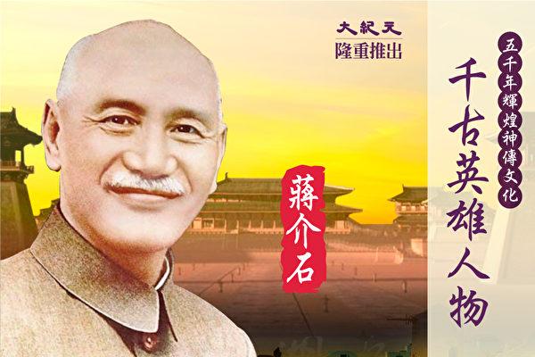 千古英雄人物蔣介石。(大纪元)