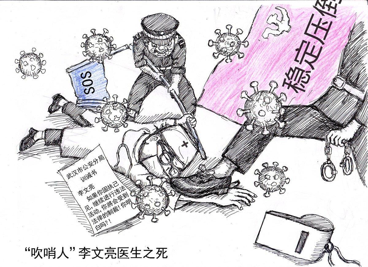 李文亮醫生的去世點燃了新一輪公眾對中共隱瞞中共肺炎疫情的憤怒海嘯。中共緊急控制相關輿論,熱搜被一步步撤下。(雙元提供)