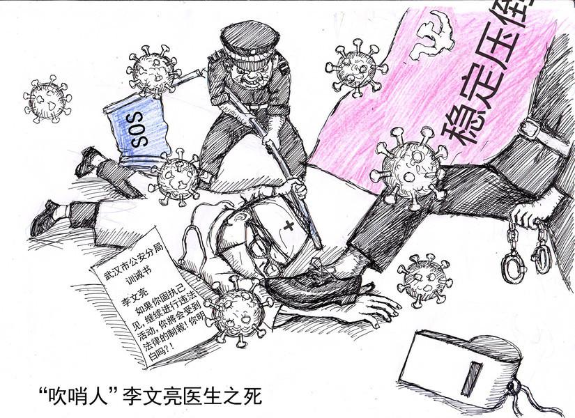程曉容:政法委要用「暖新聞」掩蓋疫情災難