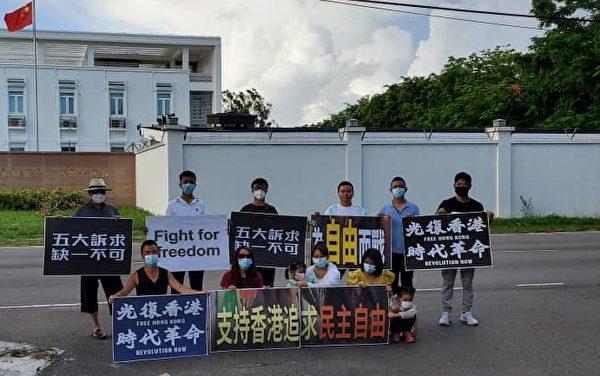 逃亡的16人於巴哈馬中領館前聲援香港,支持中國自由民主。(阿龍提供)