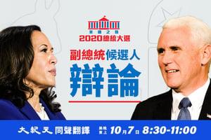 【直播】左右交鋒 美副總統候選人辯論會