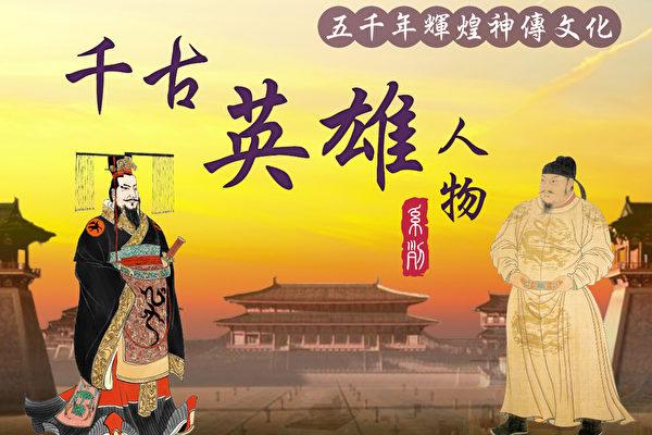 五千年輝煌神傳文化之千古英雄人物。(大紀元)