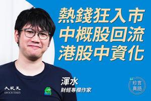 【珍言真語】渾水:中概股回流香港 熱錢狂入市
