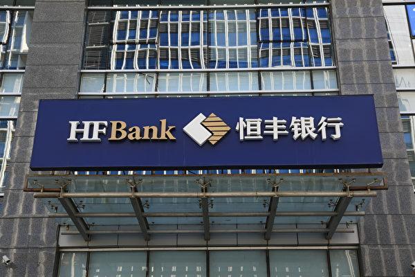 11月6日,恆豐銀行原董事長蔡國華被判死緩,終身監禁。(大紀元資料室)