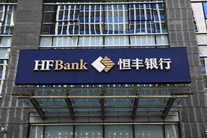 恆豐銀行原董事長蔡國華被判死緩終身監禁