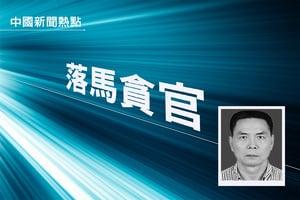 廣州天河區政協主席落馬 曾任政法委書記