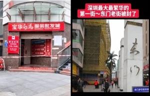 【一線採訪】深圳東門疑現疫情 步行街關閉