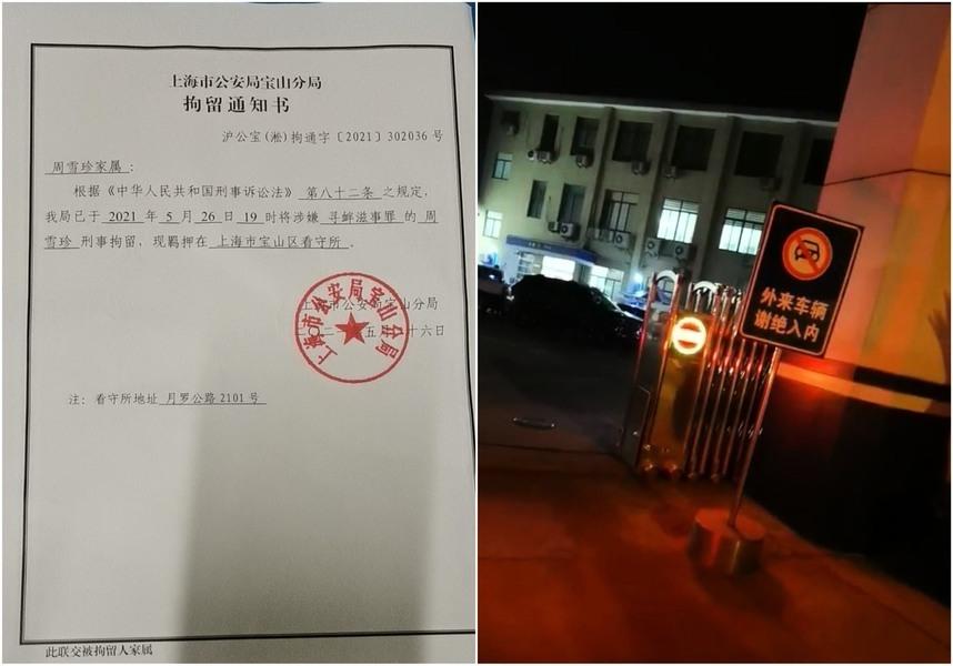 參觀花博會 上海訪民被關黑牢再遭刑拘