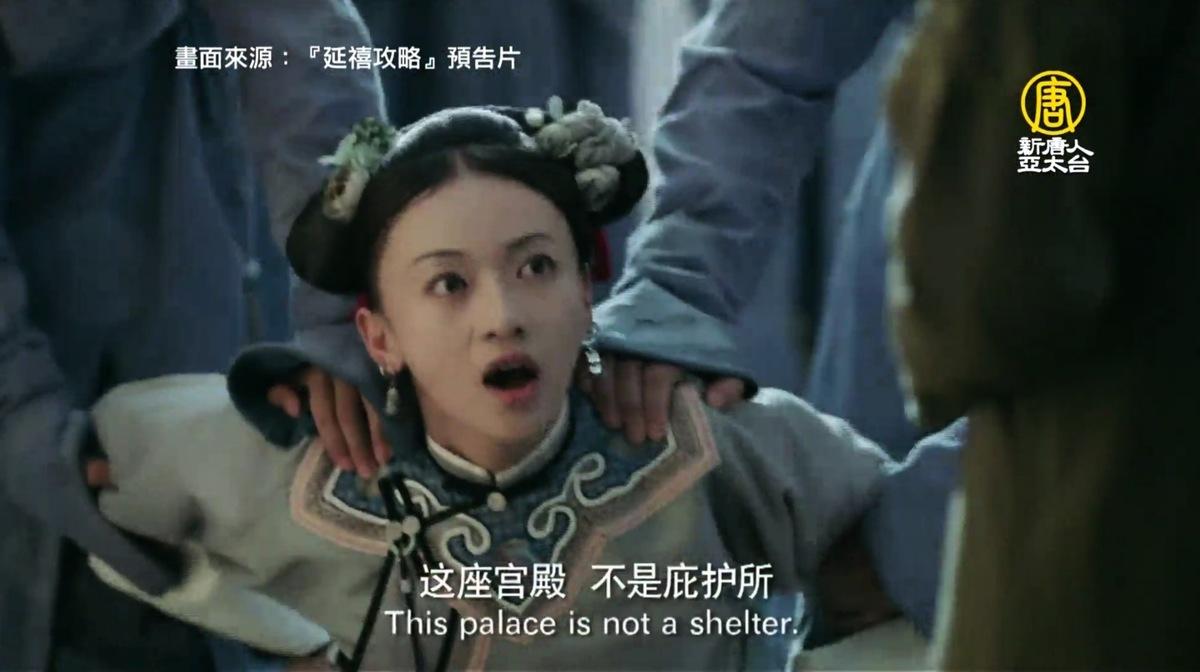 7月29日,中共國家廣播電視總局發佈通知說,從8月份開始一直到10月1日(即中共竊政日)的100天內,電影片道不能播放「娛樂性較強」的節目,如古裝劇、偶像劇。(授權影片截圖)