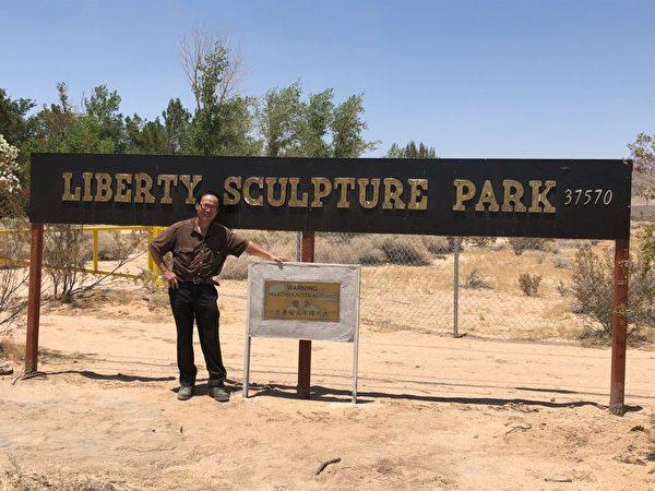 加州「中共病毒」雕塑遭破壞 FBI介入
