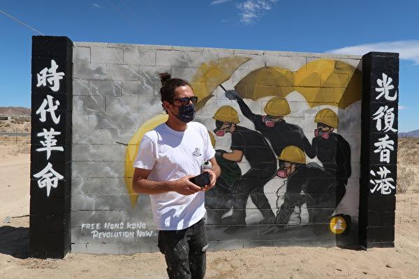 紐約壁畫藝術家達米安·米切爾(Damien Mitchell)希望自己的壁畫能讓喚起更多人了解香港。(徐繡惠/大紀元)