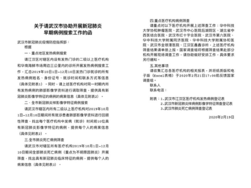 由中央下達「武漢市新冠肺炎疫情防控指揮部」,關於請武漢市協助開展新冠肺炎(中共肺炎)早期病例搜索工作的函件。(大紀元)