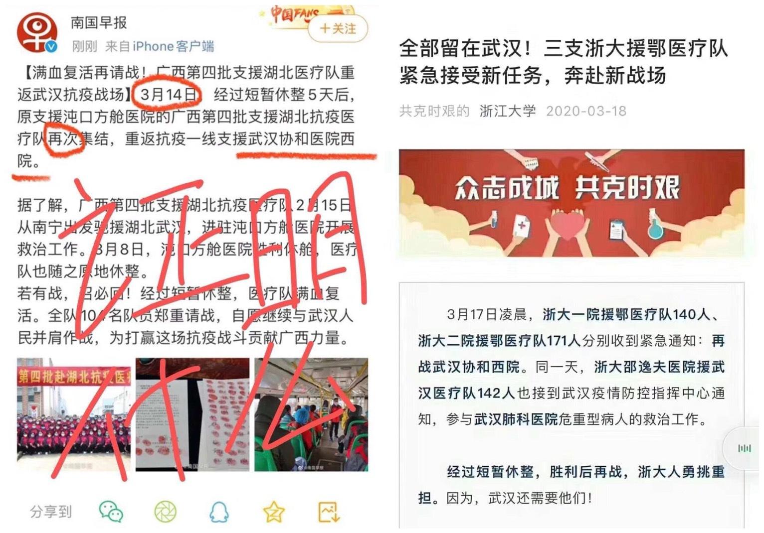 廣西和浙大醫療團隊近日再度被緊急徵召重返武漢支援抗疫。(大紀元合成圖)