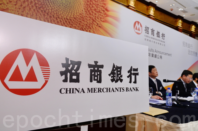 招商銀行在廣東省的幾家分行日前已停止房屋按揭貸款。(宋祥龍/大紀元)