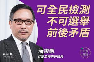 【珍言真語】潘東凱:不准選舉 全民檢測有陰謀