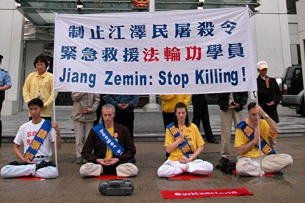 2002年3月14日,4名瑞士和12名香港法輪功學員在西區中聯辦前絕食靜坐,抗議中共鎮壓殘殺大陸法輪功學員,遭警方武力粗暴抬走。(明慧網)