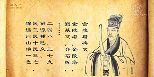 劉伯溫的《金陵塔碑文》。(新唐人電視台)