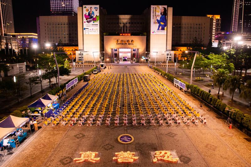 上千名台灣台北部份法輪功學員於7月18日晚間,在台北市政府市民廣場舉行反迫害21周年燭光悼念會。(陳柏州/大紀元)