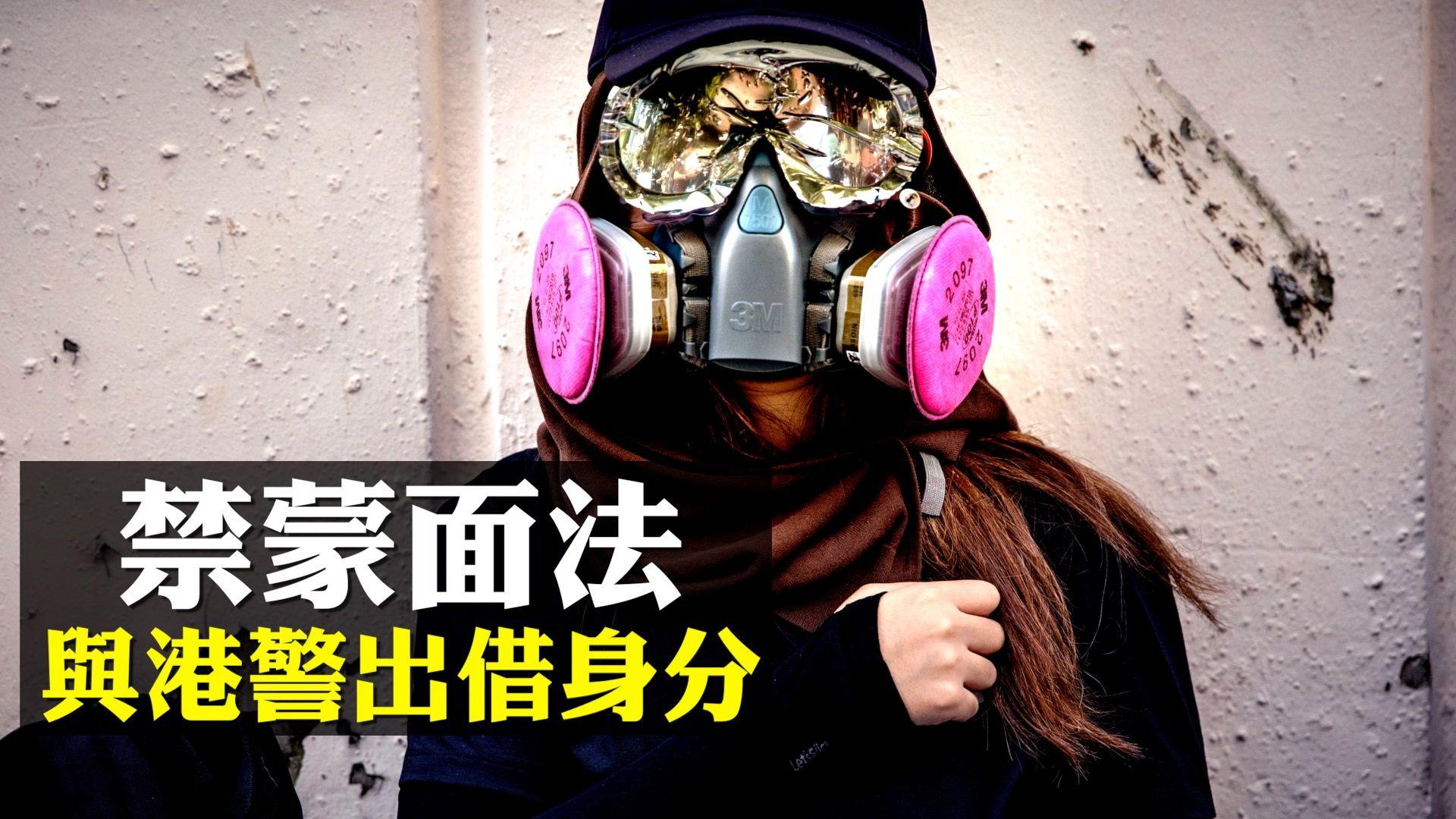 香港頻傳引緊急法頒《禁蒙面法》港府打開潘朵拉盒子。(新唐人)