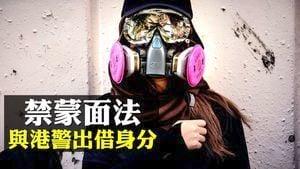 【拍案驚奇】香港欲禁蒙面 港警曝出借身份