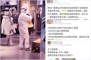 北京大興西紅門一商場曾現疫情 當局遮掩