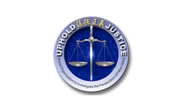 追查國際第十四批立案,追查涉嫌參與迫害法輪功的部份責任單位、責任人名單。(追查國際)