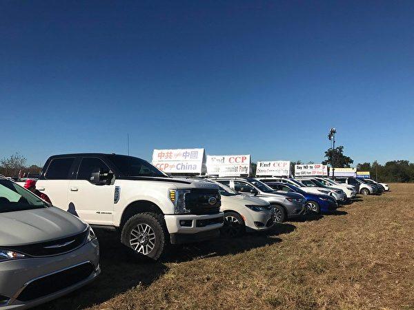 紐約「打倒中共惡魔」車隊在佐治亞州特朗普總統集會地遊行。(孫穎/全球退黨服務中心)