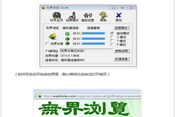4月19日,大陸勞工互助網發表文章,提供翻牆軟件無界瀏覽的電腦版和手機版下載,並詳細介紹了翻牆軟件無界瀏覽的使用說明。(網絡截圖)