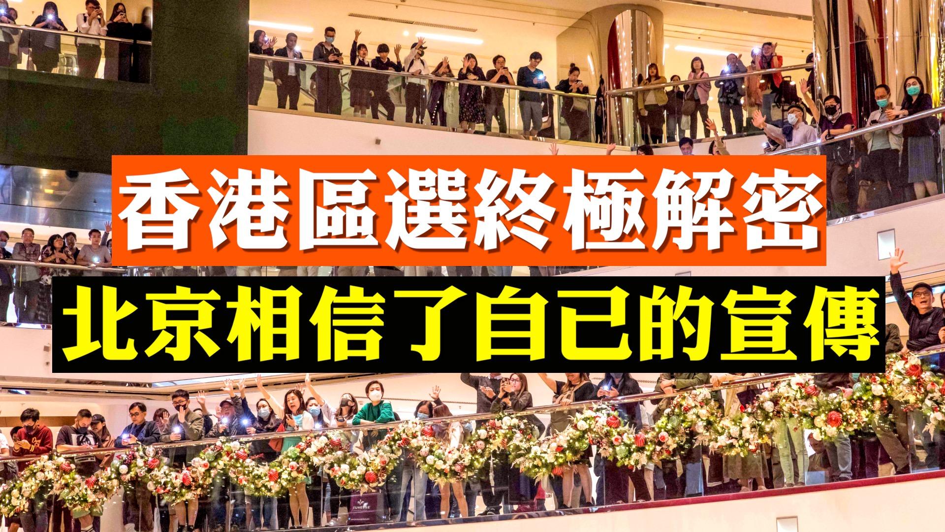 美媒揭秘北京算錯香港區選內幕。(新唐人合成)
