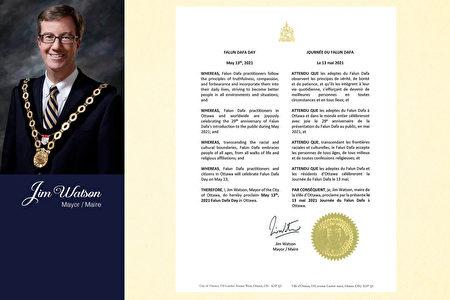 渥太華市長吉姆·沃森(Jim Watson)第十年代表市議會宣佈5月13日為「渥太華法輪大法日」。(大紀元合成)