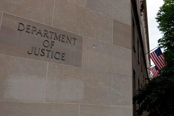 《華爾街日報》1月22日報道說,美國司法部官員正在考慮一項對隱瞞「千人計劃」的美國研究人員的特赦計劃。(William B.Plowman/Getty Images)