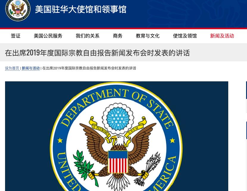美國駐華使領館網站發表了國務卿蓬佩奧6月10日發表的宗教自由講話的中文翻譯。(美國駐華使領館網站截圖)