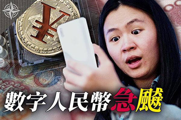 中共急推數碼人民幣,為甚麼?貨幣變成追蹤器?美中纏鬥,香江未來怎麼走?(大紀元合成)